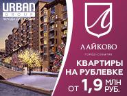 Город-событие на Рублевке Новогоднее чудо! Скидка на квартиру 25%.